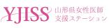 山形県女性医師支援ステーション